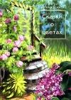 купить книгу Анна Саксе - Сказки о цветах
