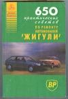 Купить книгу Плиско Н. Л. - 650 практических советов по ремонту автомобилей ``Жигули``