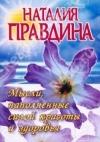 Наталья Правдина - Мысли, наполненные силой красоты и здоровья