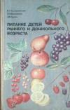 Купить книгу Кисляковская, В.Г. - Питание детей раннего и дошкольного возраста. Пособие для воспитателя детского сада