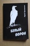 Купить книгу Герасименко С. - Белый ворон