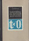 Купить книгу Биянов, Г.Ф. - Плотины на вечной мерзлоте