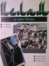 Купить книгу Жданов, Н.В. - Ислам на пороге XXI века
