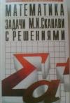 Купить книгу Сканави М. И. - Математика. Задачи с решениями.