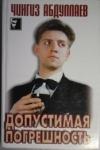 Купить книгу Абдуллаев, Чингиз - Допустимая погрешность