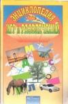Купить книгу  - Энциклопедия игр и развлечений. Книга для детей и взрослых