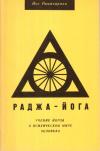 Купить книгу Йог Рамачарака - Раджа-Йога. Учение Йогов о психическом мире человека