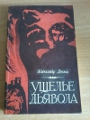 Купить книгу Дюма А. - Ущелье дьявола