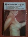 Купить книгу Терещенко В. А. - Идеальная грудь. Питание и комплексы упражнений для коррекции формы груди