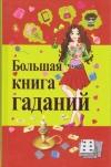 Купить книгу Барановский В. А. - Большая книга гаданий