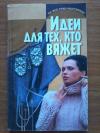 Купить книгу Козик Н. П.; Герасимова А. Д. - Идеи для тех, кто вяжет