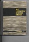 Купить книгу Варшавер Б. А. - Расчет и проектирование импульсных усилителей.