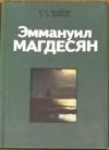 Купить книгу Магдесян, Л. М.; Зурабов, Б. А. - Эммануил Магдесян