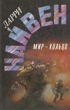 купить книгу Ларри Найвен - Мир – кольцо