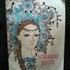 Купить книгу  - Красавица Насто