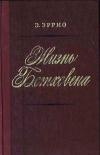 купить книгу Эдуард Эррио - Жизнь Бетховена