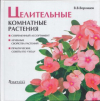 Купить книгу Воронцов, В.В. - Целительные комнатные растения