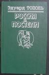 Тополь Эдуард - Россия в постели