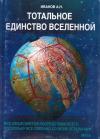 Купить книгу А. Н. Иванов - Тотальное Единство Вселенной