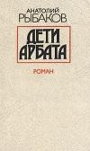 купить книгу Рыбаков Анатолий - Дети Арбата