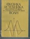 Купить книгу  - Физика и техника миллиметровых и субмиллиметровых волн. Сборник научных трудов.