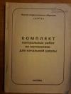 Купить книгу Сост. Рудницкая В. Н. - Комплект контрольных работ по математике для начальной школы