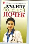 Купить книгу Савельева Ю. - Лечение болезней почек.