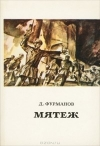 Купить книгу Д. Фурманов - Мятеж