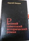 Сергей Петров - Русский советский исторический роман