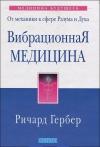 Ричард Гербер - Вибрационная медицина