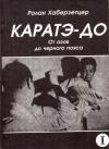 Купить книгу Ролан Хаберзетцер - Каратэ-до. От азов до черного пояса в 4 томах