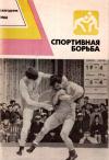 купить книгу С. А. Преображенский - Спортивная борьба (1986)