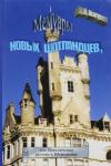 Купить книгу Ю. М. Асатурова - Мемуары новых шотландцев, или Приключения русских в Шотландии