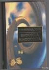 Купить книгу В. И. Вернадский. - Биосфера и ноосфера