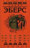 Георг Эберс - Собрание сочинений в 9 томах