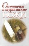 купить книгу Шунков В. Н. - Охотничьи и туристические ножи