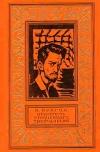 Купить книгу Брагин, Владимир - Искатель утраченного тысячелетия