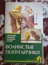Купить книгу Колар Курт - Волнистые попугайчики