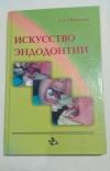 Купить книгу Мамедова Л. А. - Искусство эндодонтии