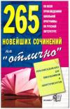 """Купить книгу [автор не указан] - 265 новейших сочинений на """"отлично"""""""