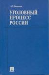Купить книгу Безлепкин, Б.Т. - Уголовный процесс России