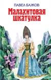 Купить книгу Бажов П. П. - Малахитовая шкатулка