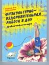 Купить книгу  - Физкультурно-оздоровительная работа в ДОУ. Практическое пособие. Автор составитель О. Н. Моргунова.