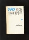 Купить книгу Бондарев Ю. - Юность командиров