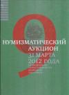 Купить книгу [автор не указан] - 9 нумизматический аукцион 31 мая 2012 года