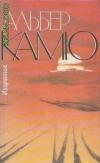 Купить книгу Альбер Камю - Избранное