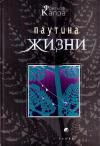 Купить книгу Фритьоф Капра - Паутина жизни