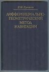 Купить книгу Громов Г. Н. - Дифференциально-геометрический метод навигации.