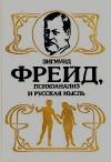 Сборник - Зигмунд Фрейд, психоанализ и русская мысль.