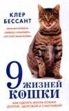 Бессант Клер - 9 жизней кошки
